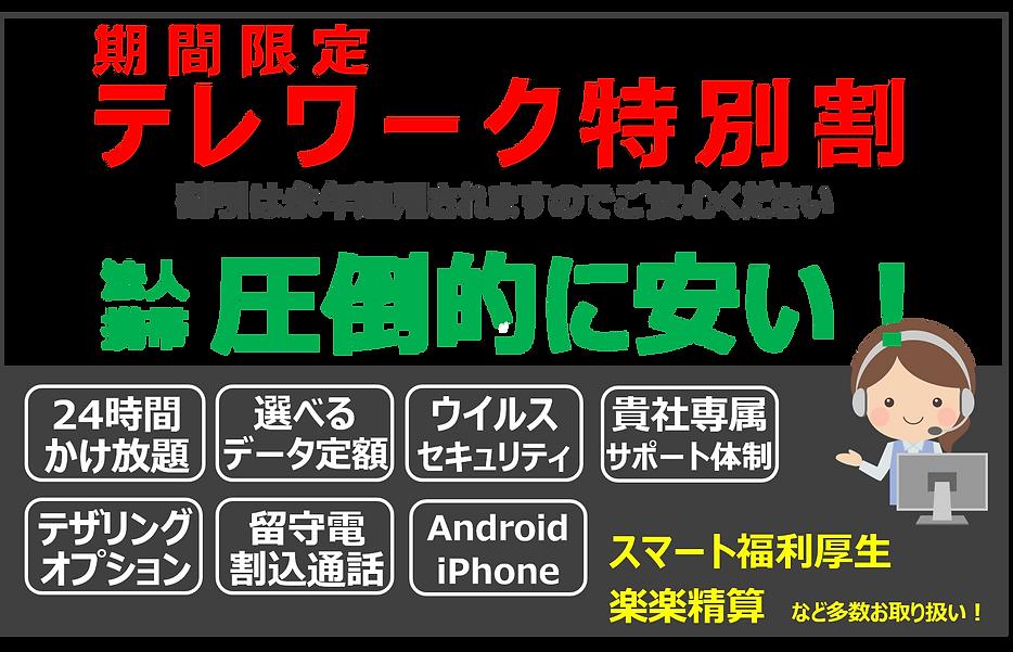 法人携帯会社携帯 トップ3.png