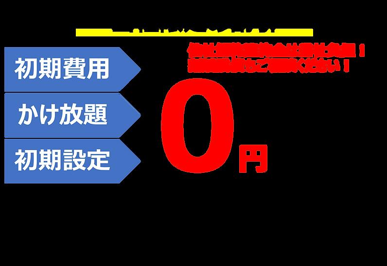 トップ2.png