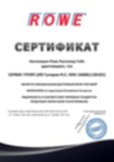 Certificate_ROWE_СЕРВИС ГРУПП (ИП Гумеро