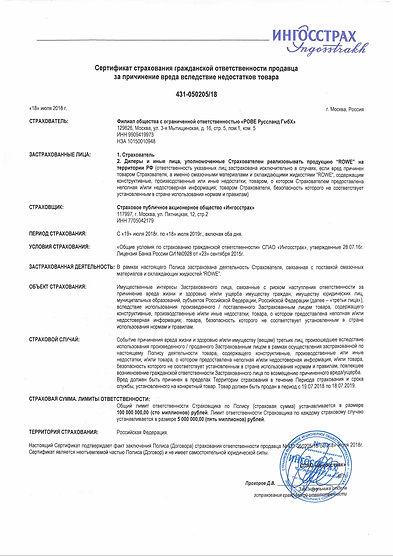 Сертификат страхования Ингосстрах.jpg
