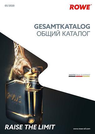 ROWE общий каталог смазочные материалы.j
