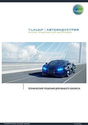 TUNAP_CATALOGUE_2020.jpg