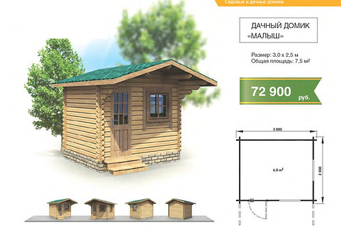 Дачный домик Малыш 3.0х2.5