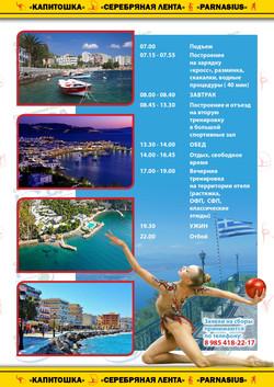 Презентация_Греция_page-0003