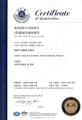 ISO14001(2020).PNG
