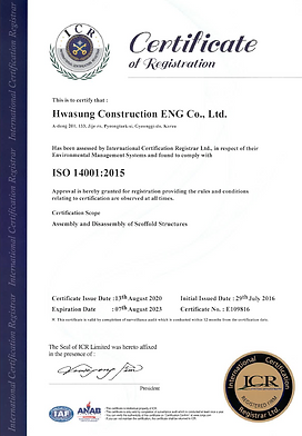 ISO14001 영 (2020).PNG
