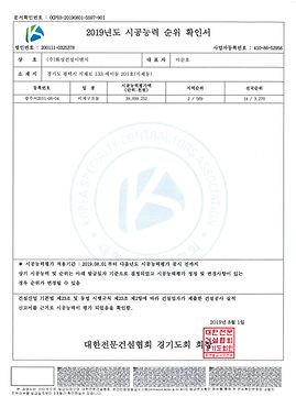 2019 시공능력평가서.jpg