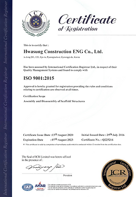 ISO9001 영 (2020).PNG