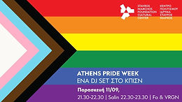 Fo_VRGN_HER_Athens_Pride_SNFCC_cover.jpg