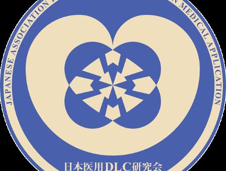 2019年8月 日本医用DLC研究会を設立しました。