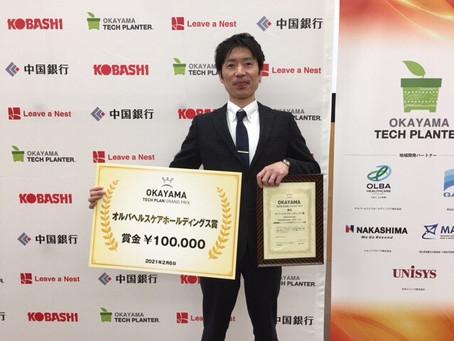2021年2月8日「OKAYMA  TECH PLAN GRAND PRIX」にて「オルバヘルスケアホールディング賞」を受賞