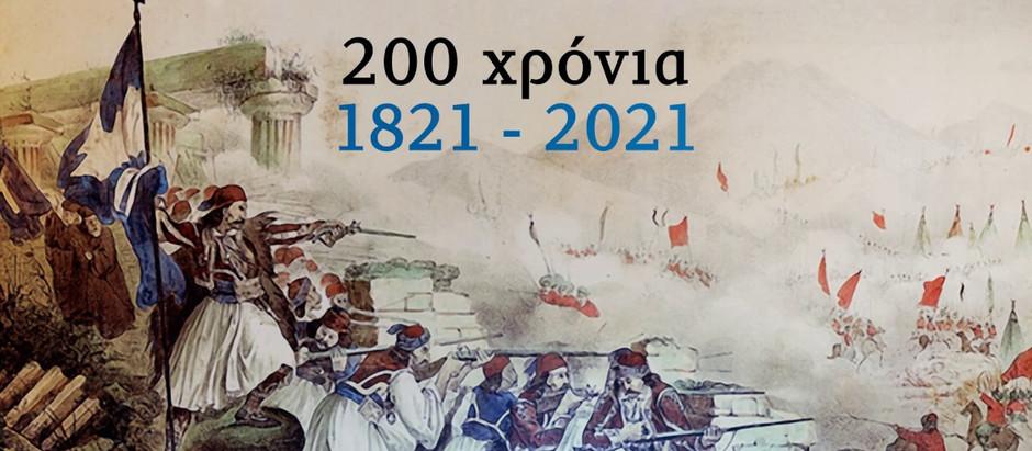 200 років Грецькій революції, яка почалась з терен України