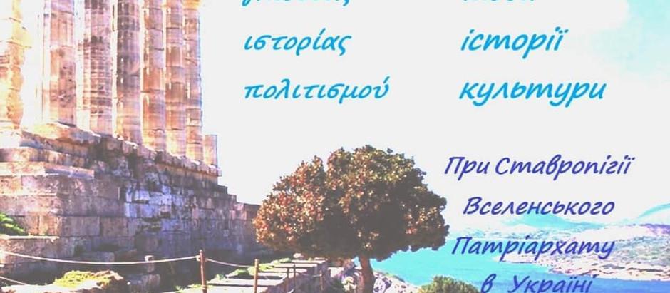 """У Києві відкривається """"Центр грецької мови, історії і культури"""""""