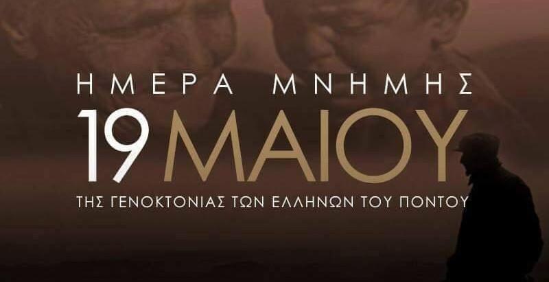 19 травня - день пам'яті Геноциду понтійських греків