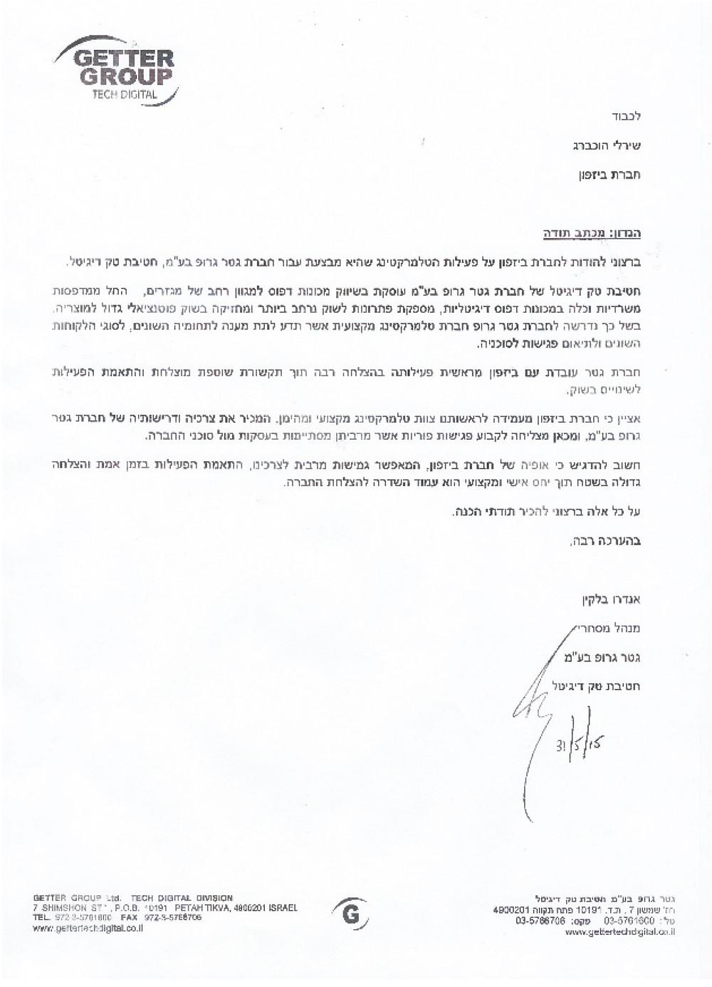 המלצה על חב׳ ביזפון תאום פגישות לעסקים מקבוצת גטר
