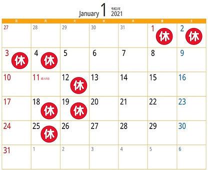 MERF 1月の定休日