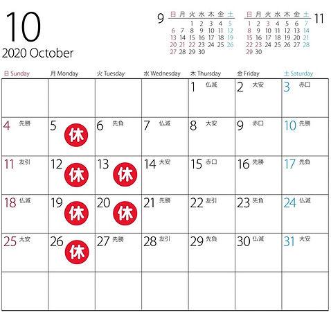 MERF10月の定休日