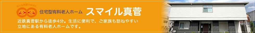 スマイル真菅.jpg