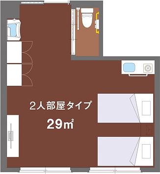 間取り2人部屋.png