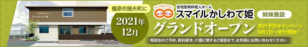 bana_kashiwate1.jpg