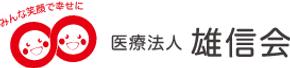 医療法人雄伸会.png