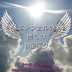 Angel Experienceエンジェルエクスペリエンス エンジェルの癒しのお里帰り オーダーメイド