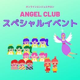 Angel Club スペシャルイベント.png
