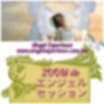 Angel Experience Zoom de エンジェルセッション