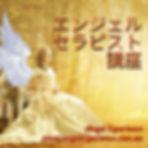 Angel Experienceエンジェルエクスペリエンス エンジェルセラピスト講座