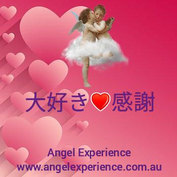 Angel Experience エンジェルエクスペリエンス エンジェルブログ『ふわふわの羽』