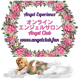 オンラインエンジェルサロンAngel Club