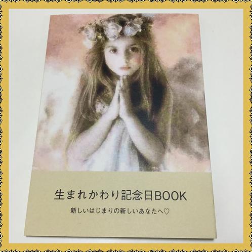 『生まれかわり記念日BOOK』