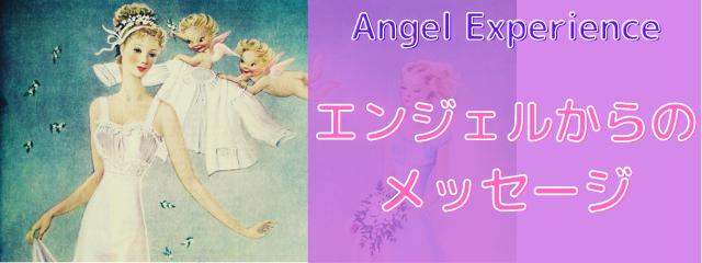 Angel Experience エンジェル♡エクスペリエンス エンジェルからのメッセージ