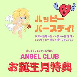 Angel Club お誕生月特典