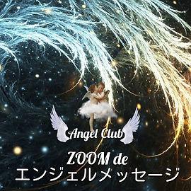 ZOOM deエンジェルメッセージ