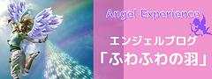 エンジェルブログふわふわの羽.png