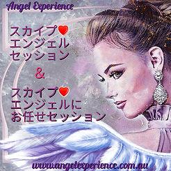 Angel Experienceスカイプエンジェルセッション
