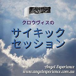 Angel Experienceエンジェルエクスペリエンス クロウヴィスのサイキックセッション