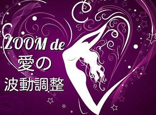 ZOOM de 愛の波動調整