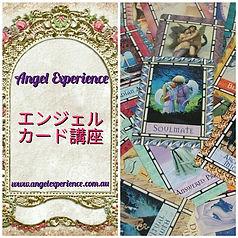 エンジェルカード講座 Angel Experienceエンジェルエクスペリエンス