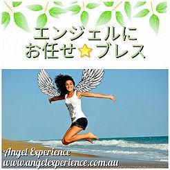 エンジェルにお任せ☆ブレス Angel Experienceエンジェルエクスペリエンス