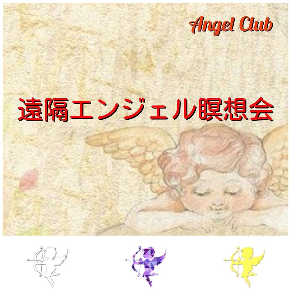 Angel Experienceエンジェルエクスペリエンス エンジェルブログ「ふわふわの羽」