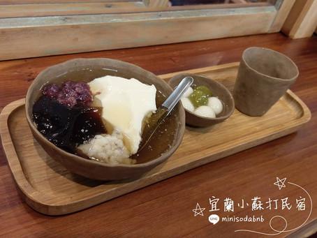 [冬山]飛魚食染豆花店