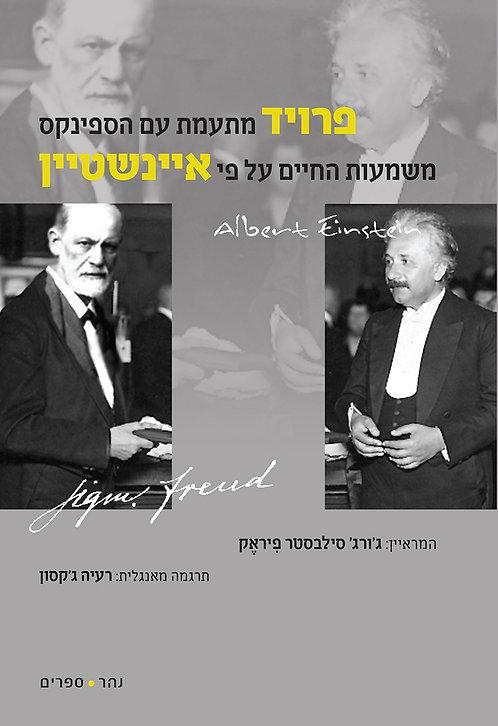 פרויד מתעמת עם הספינקס, משמעות החיים על פי איינשטיין - ראיונות