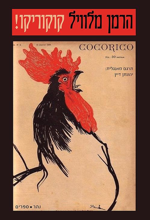 קוקוריקו | שמחת הכישלון