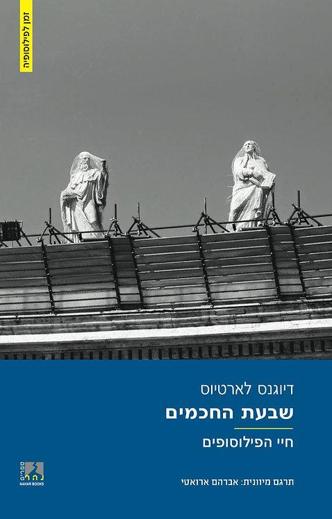 שבעת החכמים – חיי הפילוסופים / חלק א