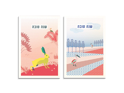 Shana Tova Postcard No. 4