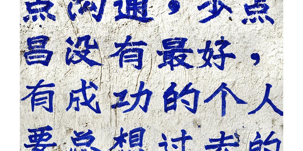 Atelier de limba chineza pentru incepatori 11-16 ani Sesiunea 1