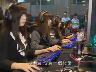 『TVB』 — 時事多面睇 - 電子競技