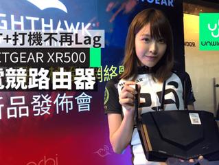 NETGEAR 電競級 Wi-Fi 路由器 XR500 BT+打機不再Lag